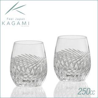 カガミクリスタル ペアロックグラス<麦畑> 250cc (TPS741-2807)