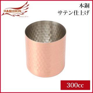 HASHIKIN 本銅 槌目模様入カップ(サテン仕上げ)300cc(HK-7)[銅][フリーカップ]