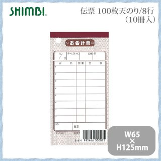 シンビ 伝票 100枚天のり/8行 (10冊入)  (bill-1)
