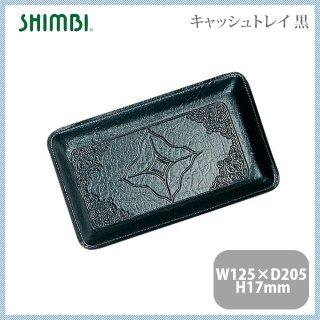 シンビ キャッシュトレイ 黒 (t-1-bk)