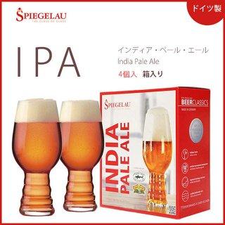 シュピゲラウ シェリール IPAグラス 4個セット 558ml (J-4137)