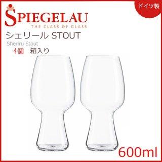 シュピゲラウ シェリール STOUT 600ml (4個セット) (J-4136)