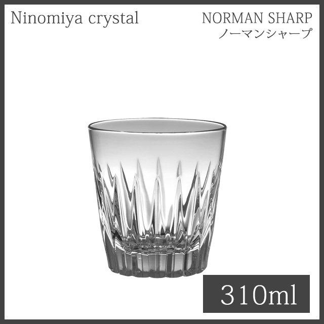 二ノ宮クリスタル NORMA SHARP(ノーマシャープ)  DOF 310ml (2個セット)