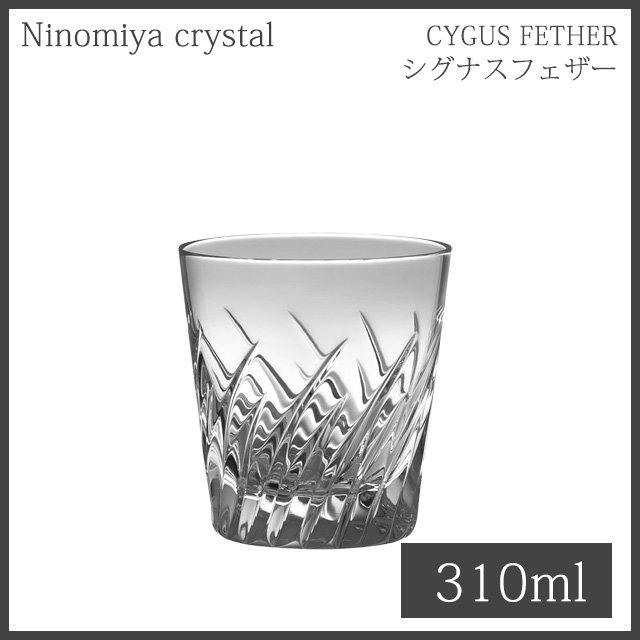 二ノ宮クリスタル CYGNUS FEATHER(シグナスフェザー) DOF 310ml (2個セット)