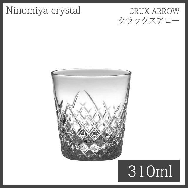 二ノ宮クリスタル CRUX ARROW(クラックアロー) DOF 310ml (2個セット)