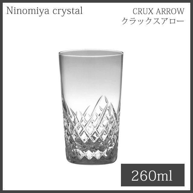二ノ宮クリスタル CRUX ARROW(クラックアロー)8TB 260ml (2個セット)
