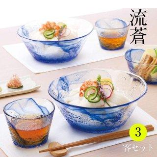 そうめん3客セット 流蒼 りゅうそう 東洋佐々木ガラス (G097-B71)
