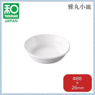 8.8雅丸小皿 5枚セット (3-1227-1)