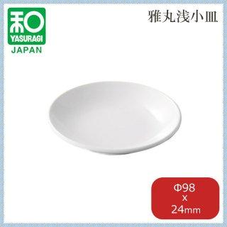 9.8雅丸浅小皿 5枚セット (3-1227-2)