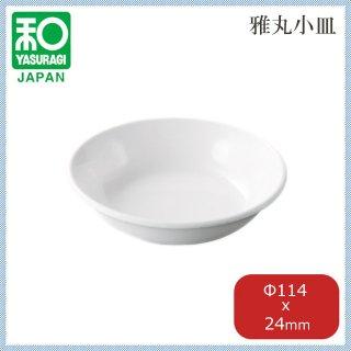 11.4雅丸小皿 5枚セット (3-1127-3)