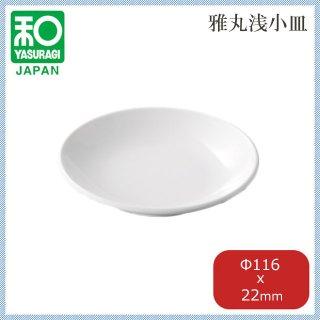 11.6雅丸小皿 5枚セット (3-1227-4)