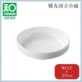 11.3雅切立小皿 5枚セット (6-369-13)