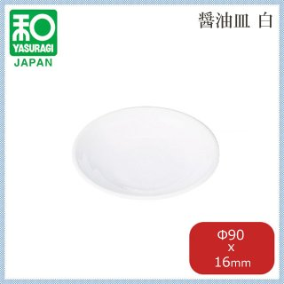 醤油皿(小) 白 5枚セット (3-703-1)