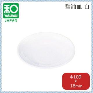 醤油皿(大) 白 5枚セット (3-703-3)