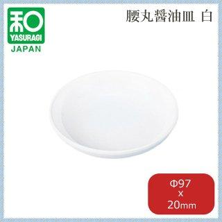 腰丸醤油皿 白 5枚セット (3-703-19)
