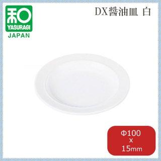 DX醤油皿 白 5枚セット (3-703-20)