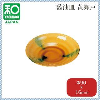 醤油皿 小 黄瀬戸 5枚セット (3-703-10)