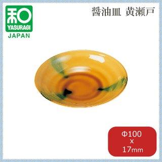 醤油皿 中 黄瀬戸 5枚セット (3-703-11)