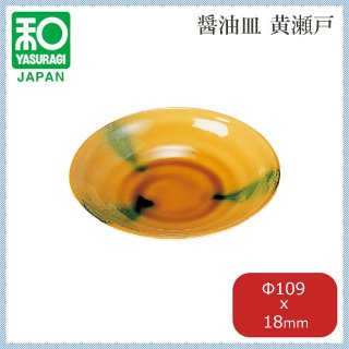 醤油皿 大 黄瀬戸 5枚セット (3-703-12)