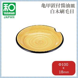 丸箸置付醤油皿 白木刷毛目 5枚セット (3-703-34)