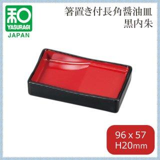 箸置き付長角醤油皿 黒内朱 5枚セット (YA5-47-1)