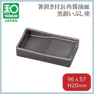 箸置き付長角醤油皿 黒銀いぶし塗 5枚セット (YA5-47-2)