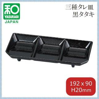 三種タレ皿 黒タタキ 5枚セット (YA5-47-5)