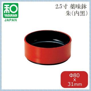 2.5寸 薬味鉢 朱内黒 5枚セット (3-583-1)