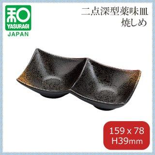 二点深型薬味皿 焼きしめ 5枚セット (3-1208-2)