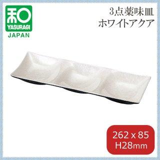 三点薬味皿 ホワイトアクア 5枚セット (3-883-16)