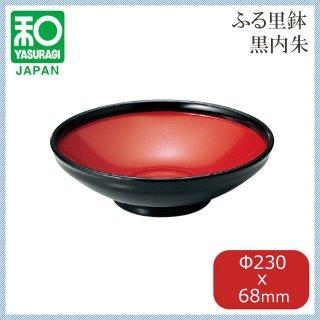 ふる里鉢 黒内朱 7.5寸 3個セット (3-596-2)