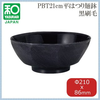 21cm PBT平はつり麺鉢 黒刷毛 3個セット (3-607-8)