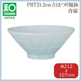 21.2cm PBT立はつり麺鉢 青磁 3個セット (YA5-96-4)