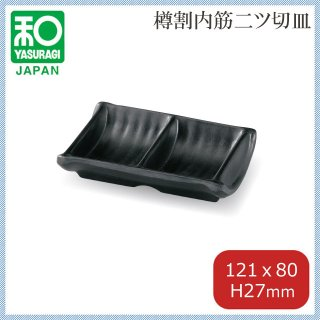 12.1cm 樽割内筋二ツ切皿 黒マット 5枚セット (3-1241-4)
