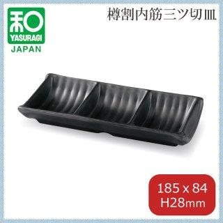 18.5cm 樽割内筋三ツ切皿 黒マット 5枚セット (3-1241-5)