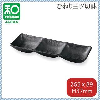 26.5cm ひねり三ツ切鉢 黒マット 5枚セット (3-1241-7)