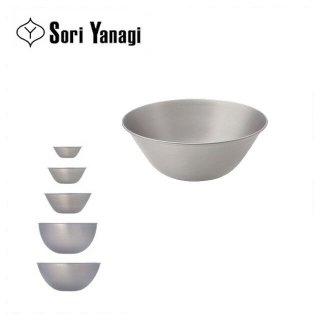 柳宗理 ボール 13cm 0.4L  (ABC9801) 7-0065-1201