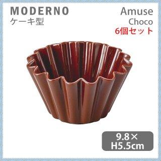 MODERNO(モデルノ)Amuse ケーキ型 Choco 6個セット(S160-9521CH-6pc)