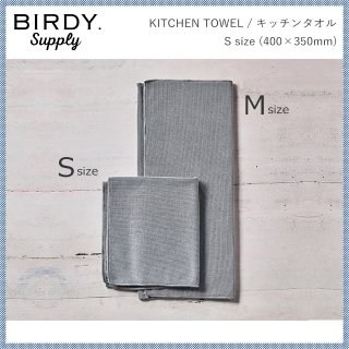 BIRDY.supply キッチンタオル Sサイズ (BIRDY-KITCHENTOWEL-S)