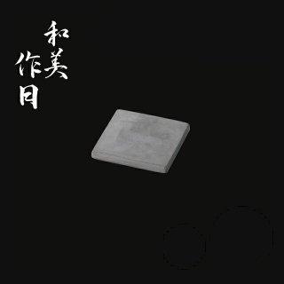 和美作日 Wabisabi コンクリートスクウェアプレート 105 (i2-002-01)