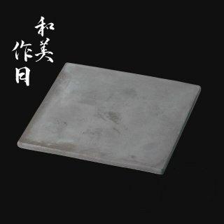和美作日 Wabisabi コンクリートスクウェアプレート 250 (i2-002-03)