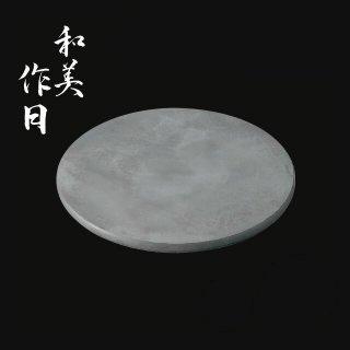 和美作日 Wabisabi コンクリートサークルプレート 250 (i2-002-06)