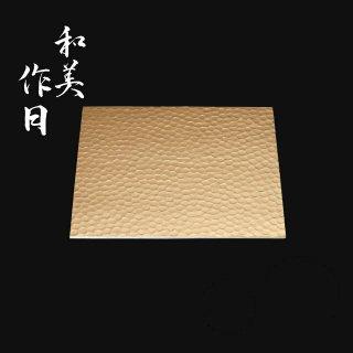 和美作日 Wabisabi 槌目スクウェアプレート 金 (i2-003-01)