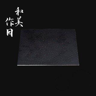 和美作日 Wabisabi 槌目スクウェアプレート 曙 (i2-003-04)