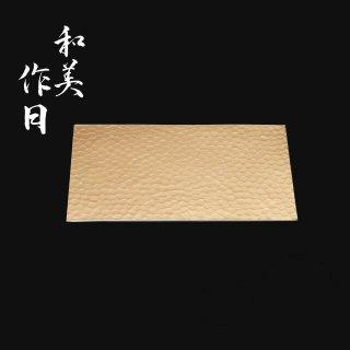 和美作日 Wabisabi 槌目レクタングルプレート 金 (i2-004-01)
