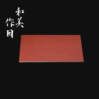 和美作日 Wabisabi 槌目レクタングルプレート 根来 (i2-004-03)