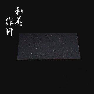 和美作日 Wabisabi 槌目レクタングルプレート 曙 (i2-004-04)