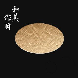 和美作日 Wabisabi 槌目サークルプレート 金 (i2-004-05)