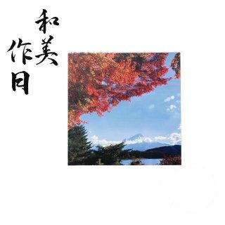 和美作日 Wabisabi 尺0.5寸角雅懐石盆 紅葉と富士山裏白塗 (i2-086-02)