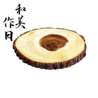 アカシア 丸鍋敷 3個セット 和美作日 Wabisabi(3-499-06)